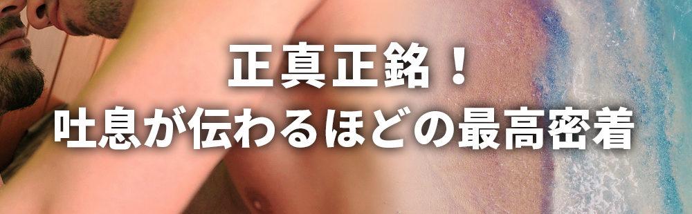 trip ゲイ マッサージ 東京